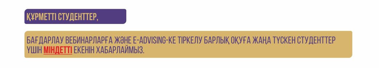 E-orientation-web-page-kaz