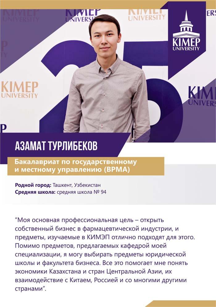 Azamat-Turlibekov_rus