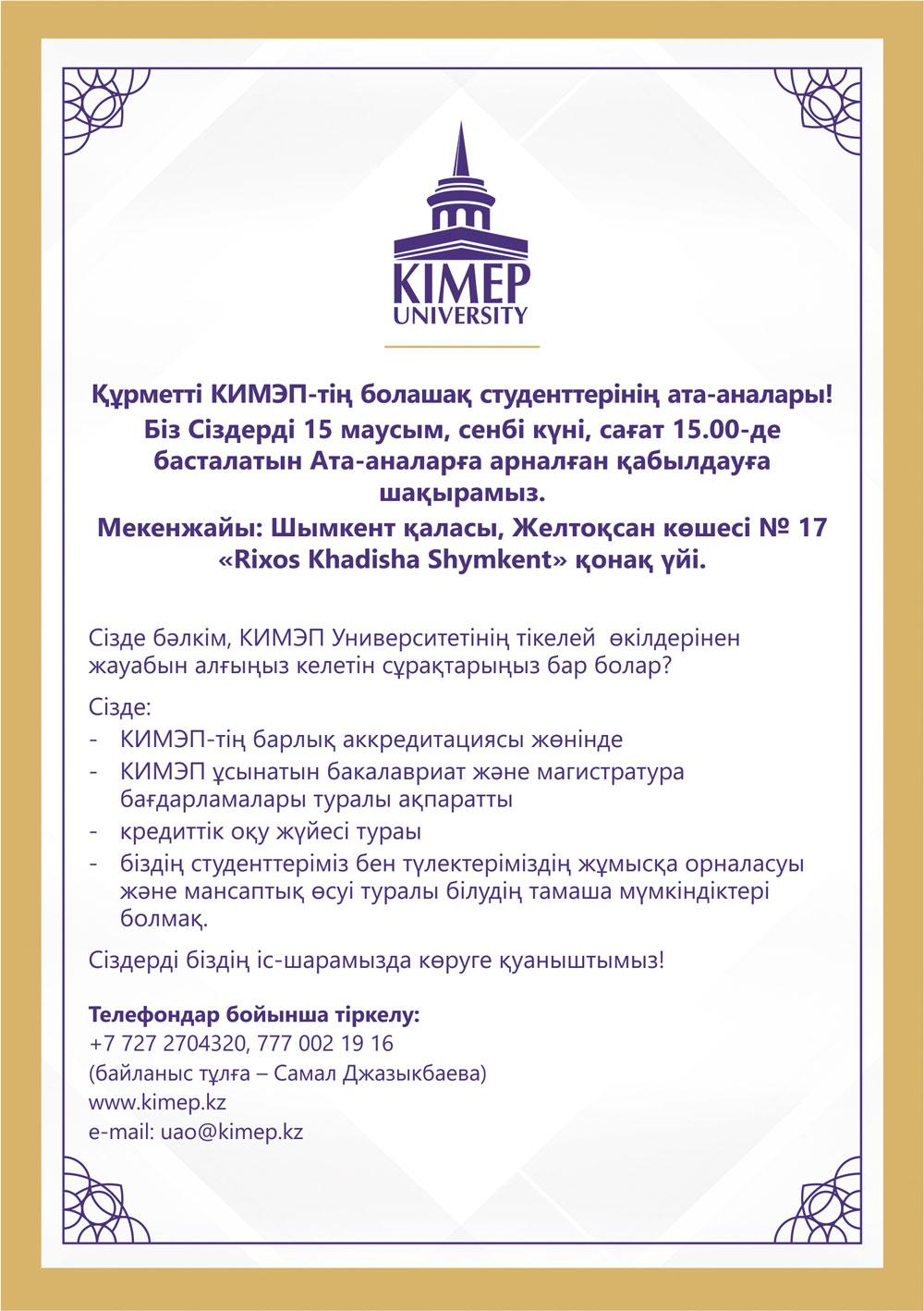 invitation_kaz