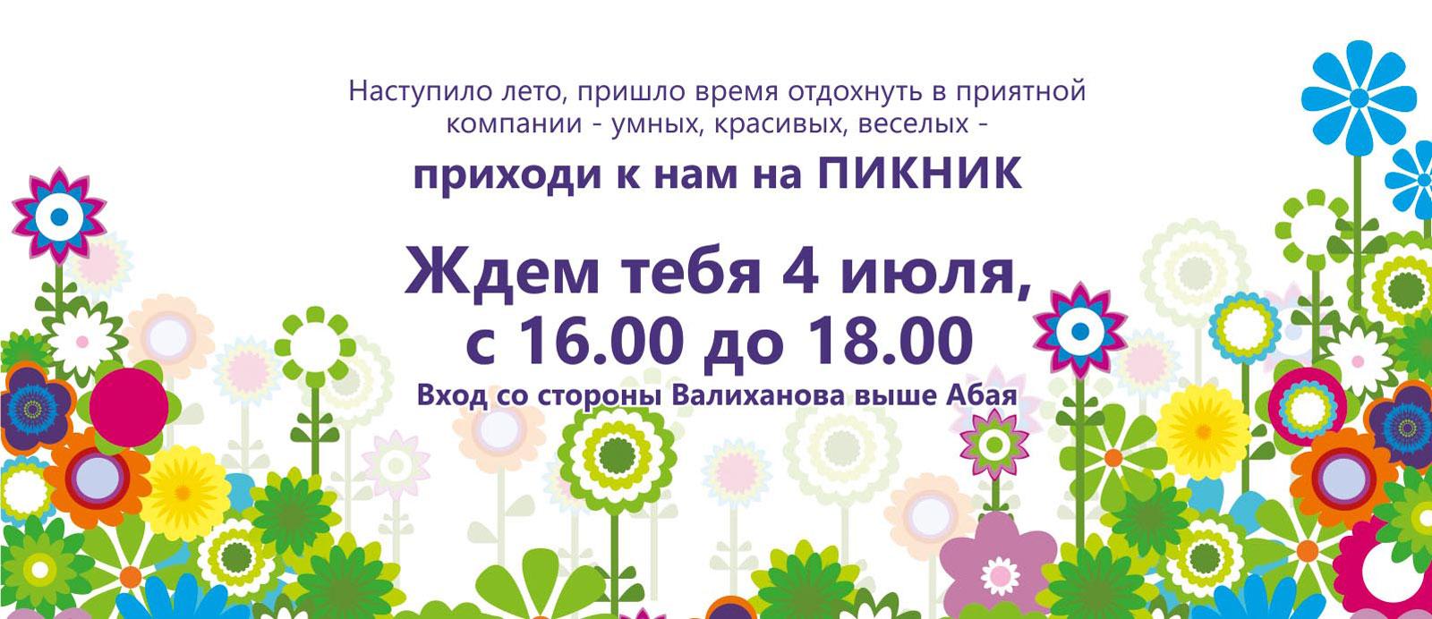 invitation_July_site