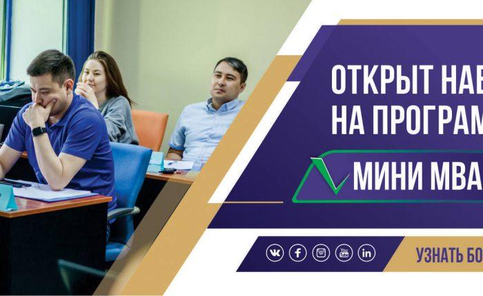 Mini MBA Program 2020 Slider Option 2